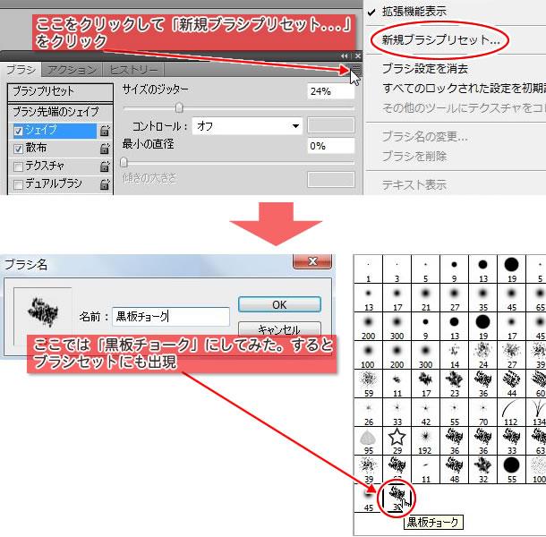 ブラシ登録方法画像