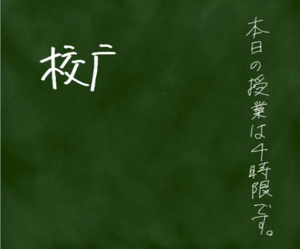 チョーク文字画像