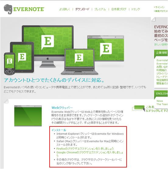Evernote ダウンロードページ
