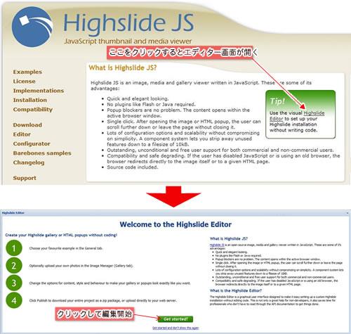 highslideページ画面
