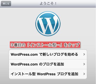 iOS wordpress ようこそ画面