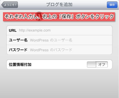 iOS wordpress 入力画面