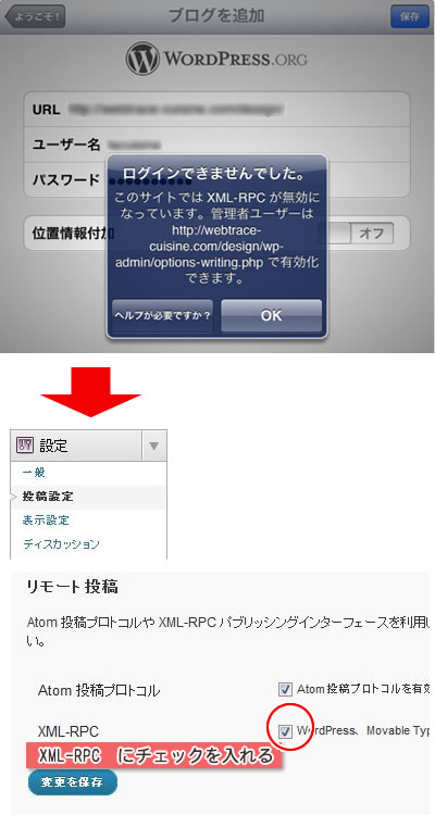 iOS wordpress 設定画面
