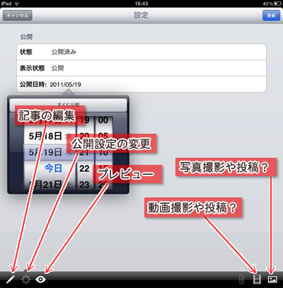 iOS wordpress 変更画面