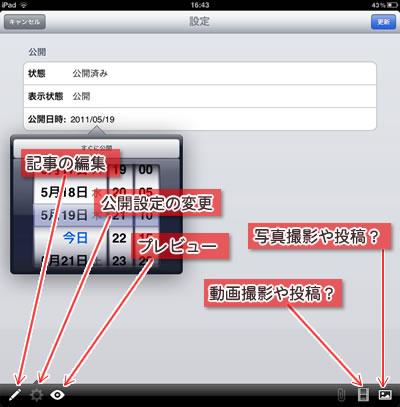 iOS wordpress 変更画面
