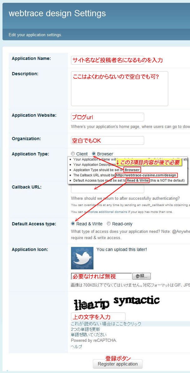 WP to Twitter設定画面3