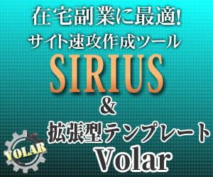 【Volar】サイトイメージ画像