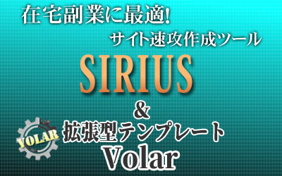 SIRIUSレビューイメージ画像