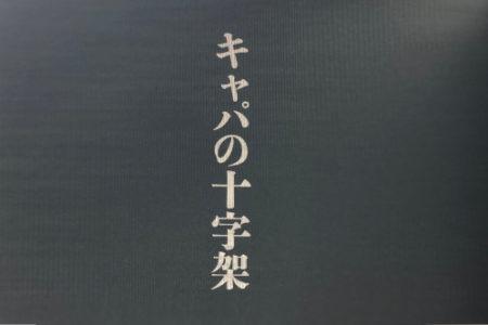 sawakikotaro-pin